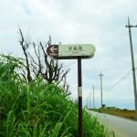 宙SORA風水-沖縄-?伊計島・犬名河(インナガー) (1024x683)