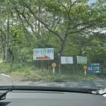 滋賀県・八つ淵の滝トレッキング?ガリバー旅行村の看板が目印