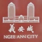 シンガポール風水ツアー? 義安城
