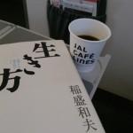 1-宙SORA-南三陸町-JAL機内で「生き方」
