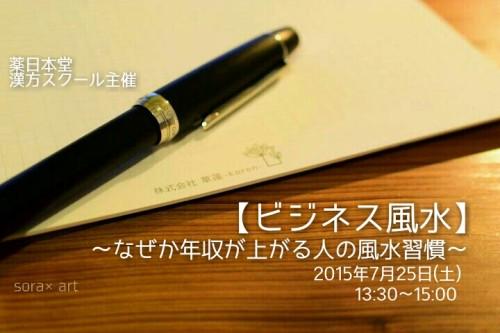 漢方スクール主催:宙SORAのビジネス風水