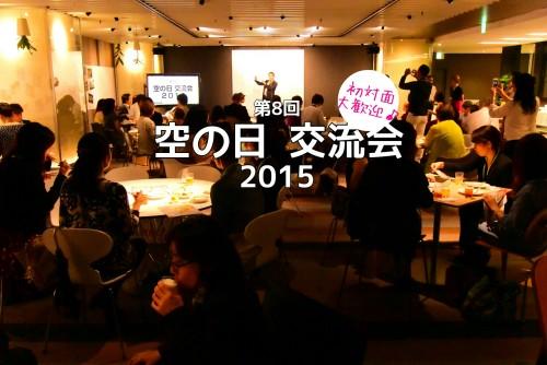 空の日2015