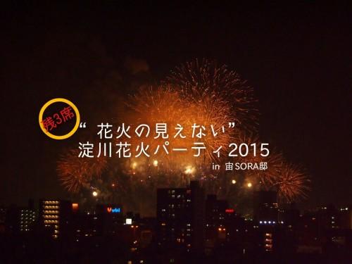 淀川花火大会2015(残3席)