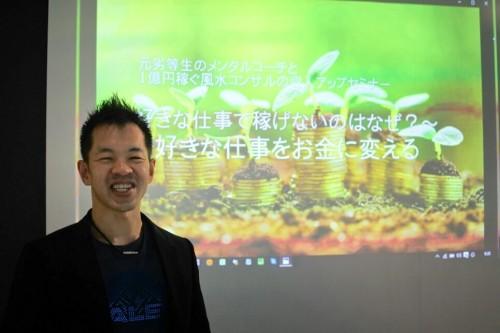 メンタルコーチ コミュニケーションサロン「絆」 代表 松尾英和氏
