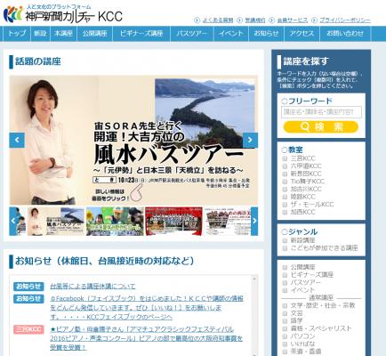 神戸新聞カルチャー(KCC)宙SORA風水