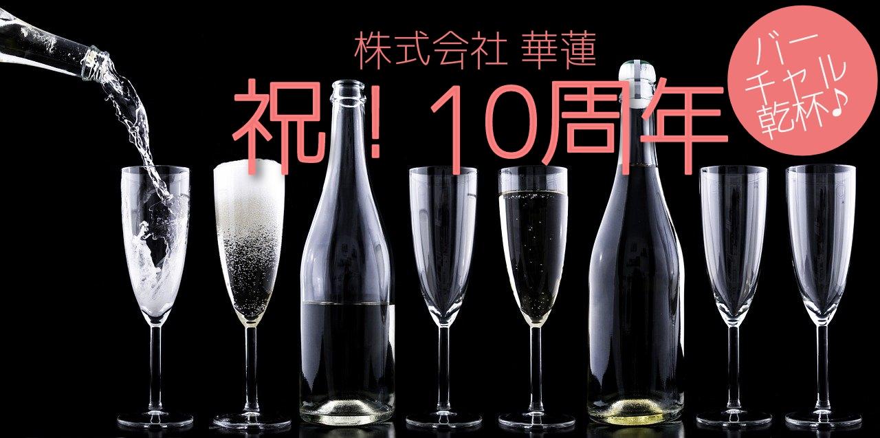 おかげさまで10周年/風水コンサルタント宙SORA