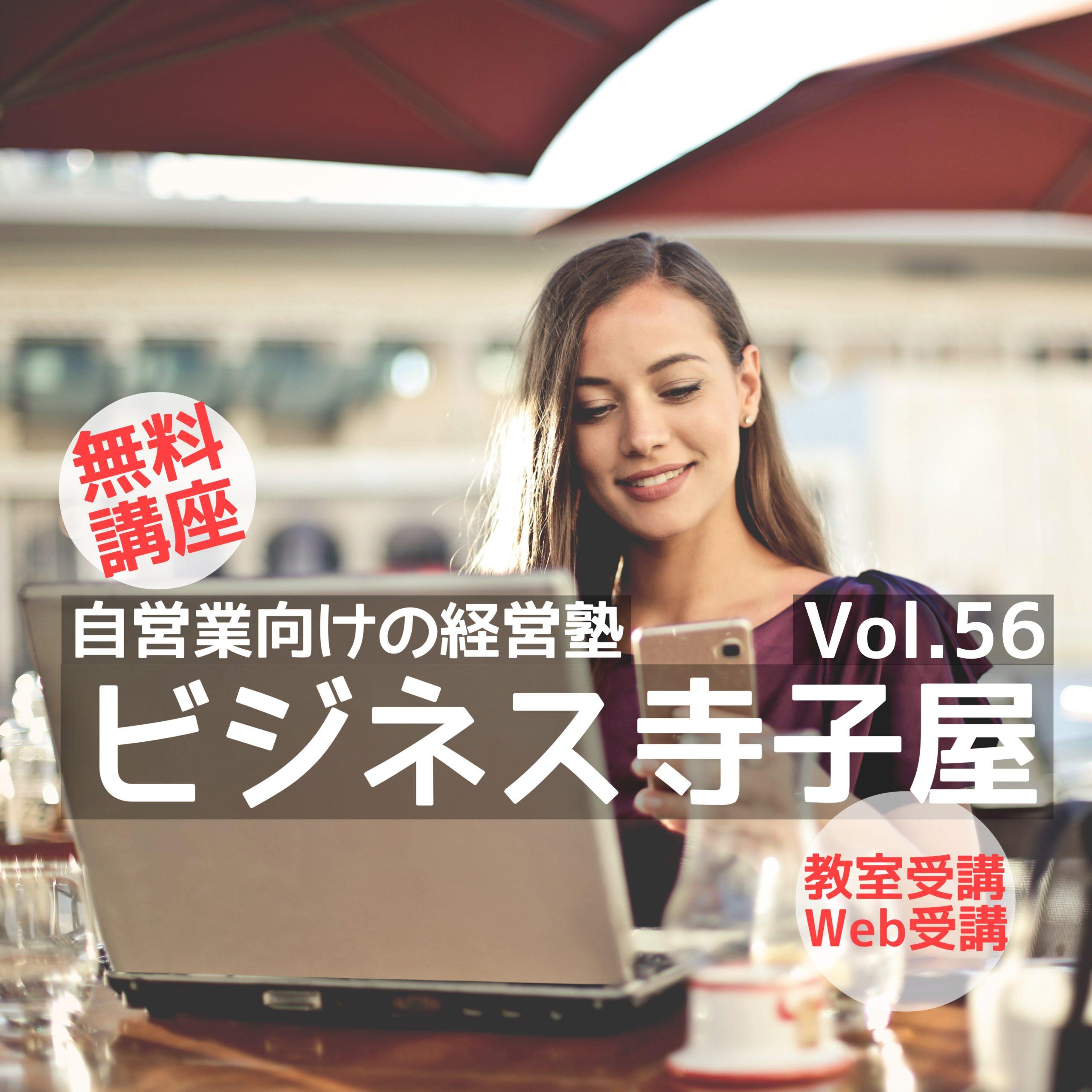 終了しました「ビジネス寺子屋vol.56」~自営業向け経営塾~