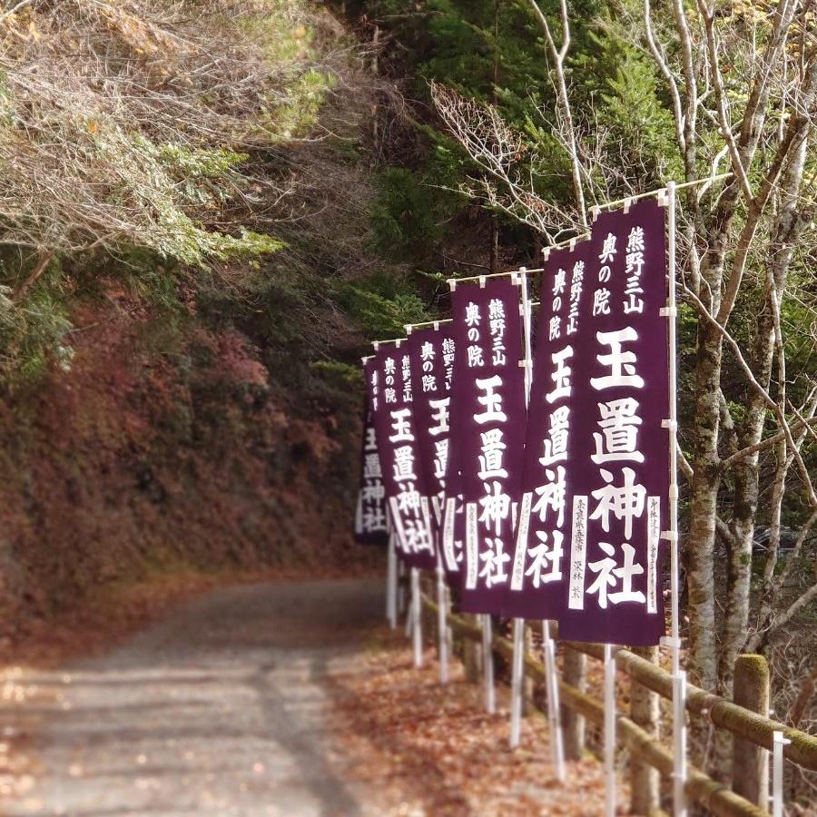 世界遺産「玉置神社」熊野大社(三山)の奥の宮 旅のレポート