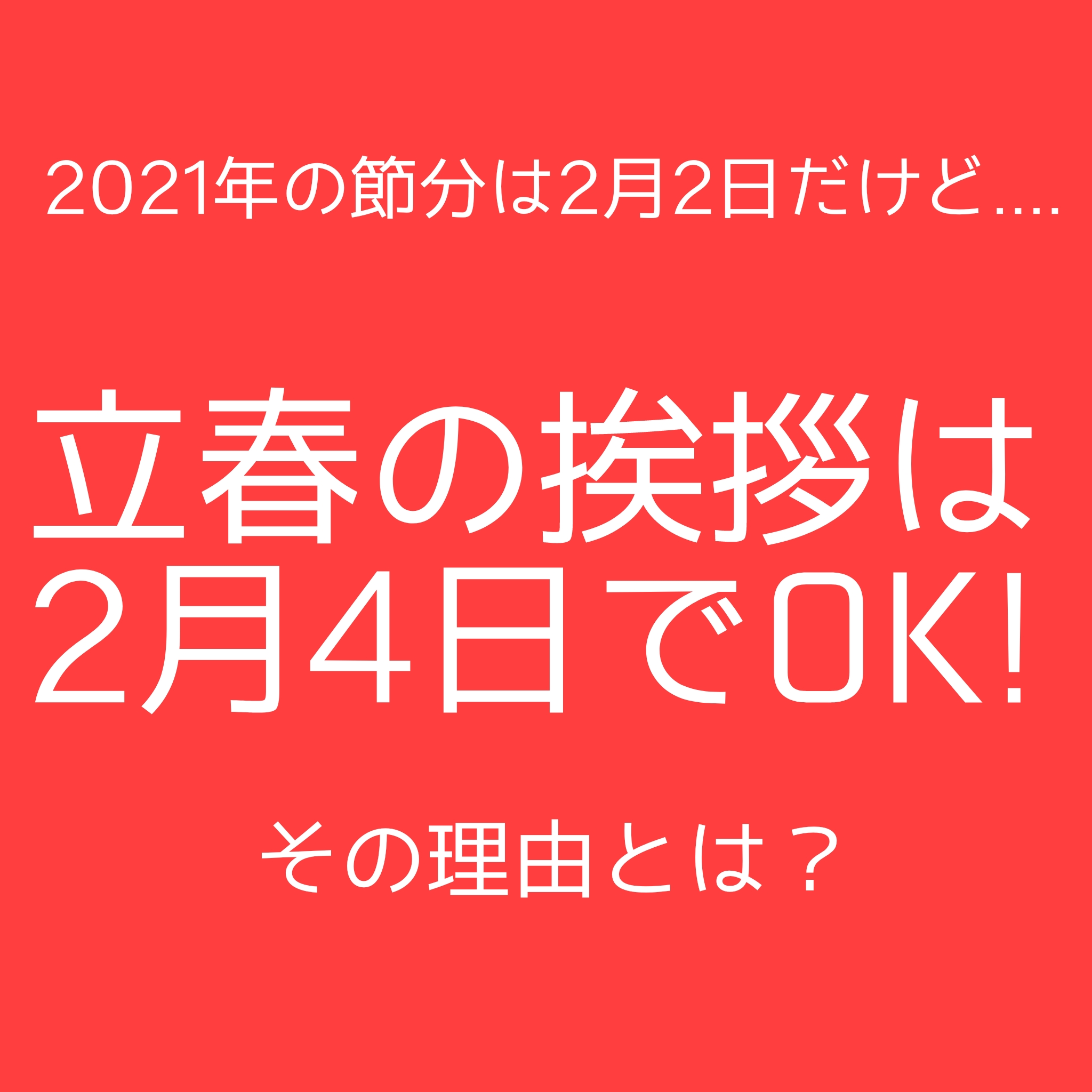 2021年の立春の挨拶は2月3日ではなく2月4日でいい?その理由とは?