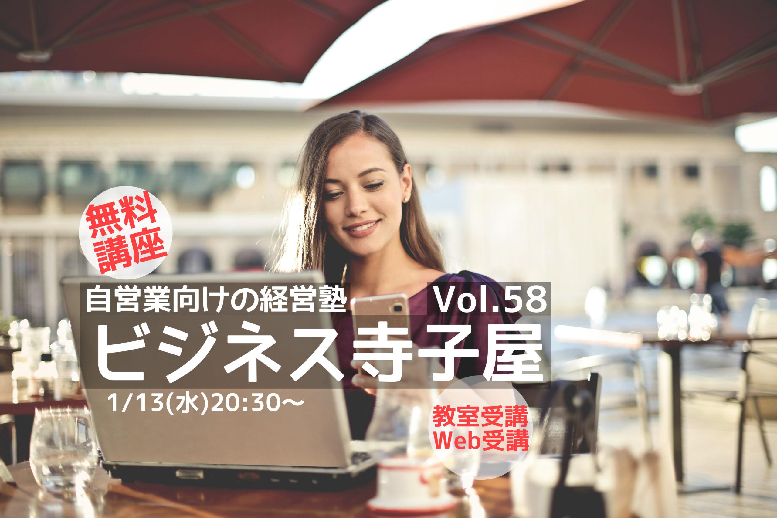 終了しました オンライン講座【ビジネス寺子屋vol.58】毎月開催・自営業向け無料の経営塾