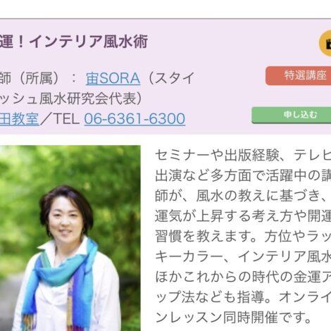【大阪梅田】開運!インテリア風水術/リビングカルチャー倶楽部