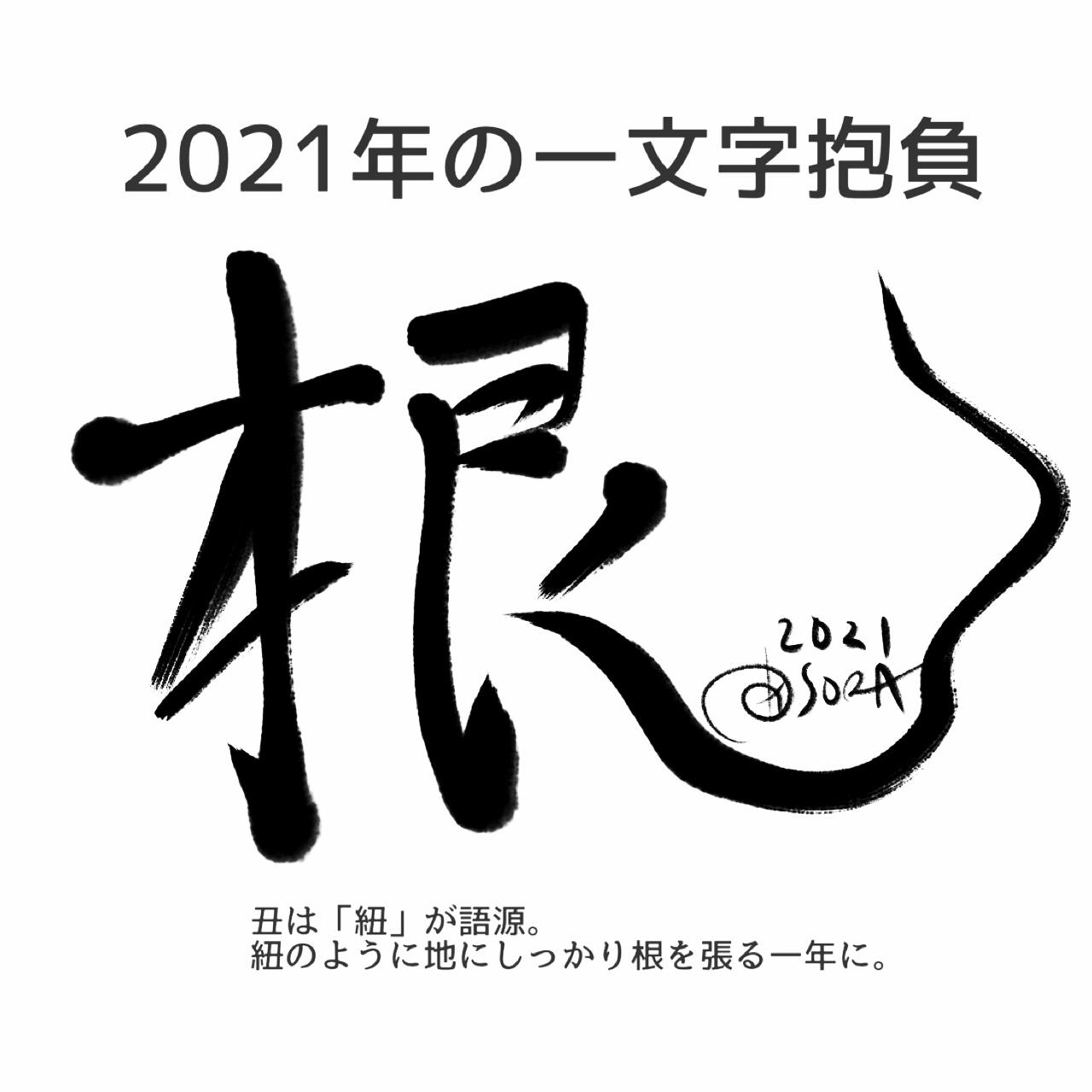 2021年の「一文字抱負」を決めよう!〜ビジネス風水〜
