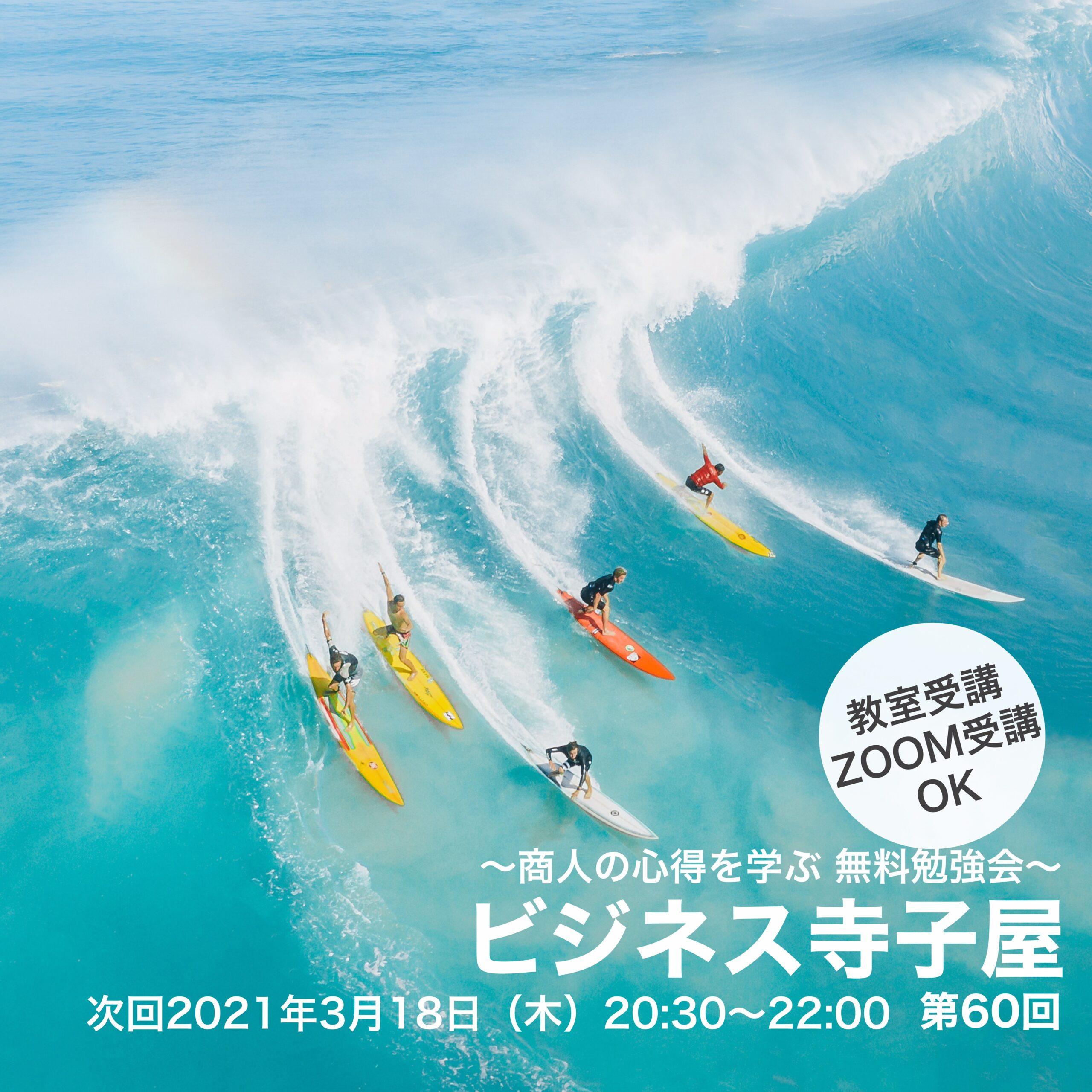 無料の起業塾【ビジネス寺子屋】3/18(木)20:30〜第60回