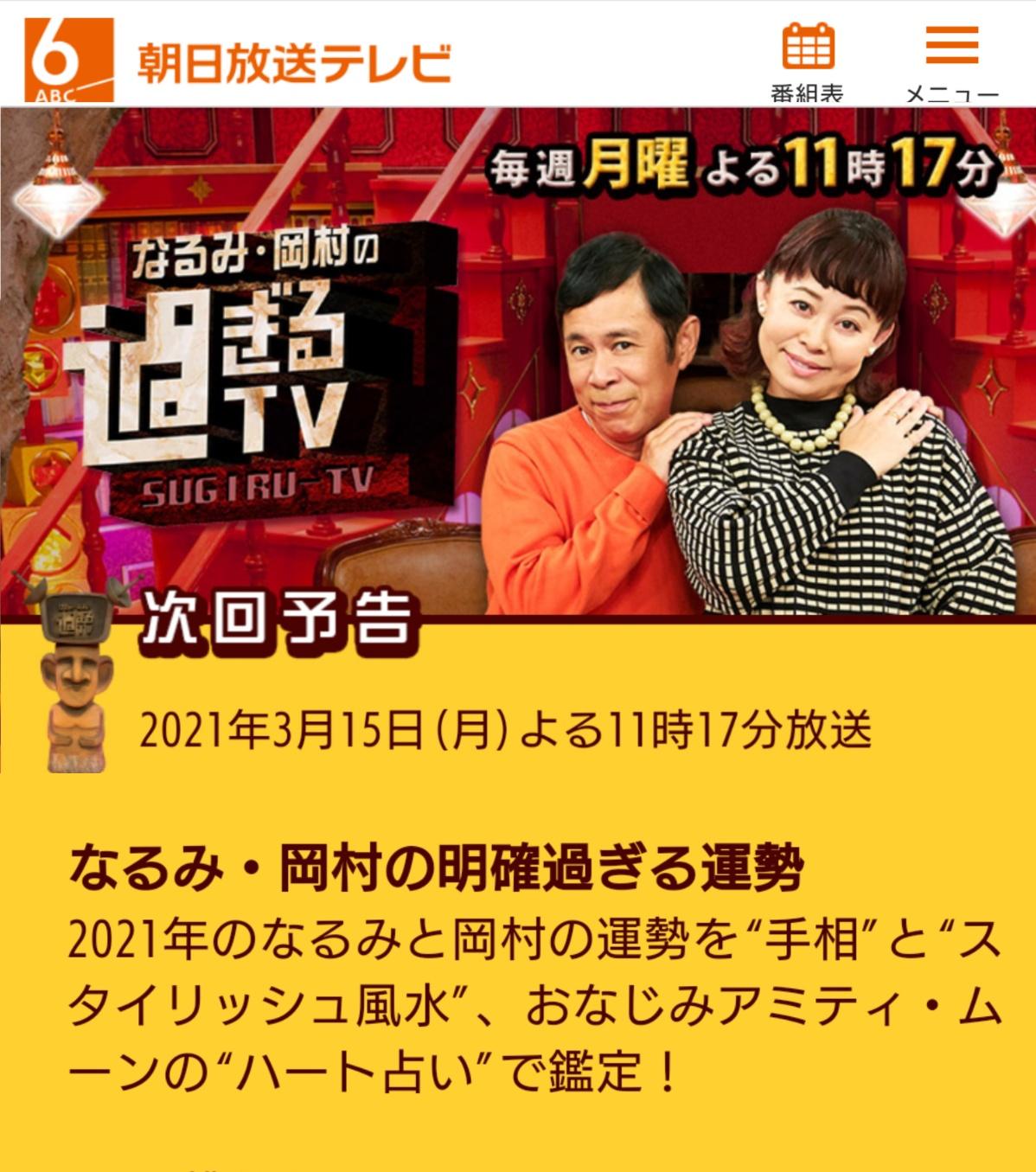宙SORA風水「なるみ・岡村の過ぎるTV」(朝日放送)に出演します