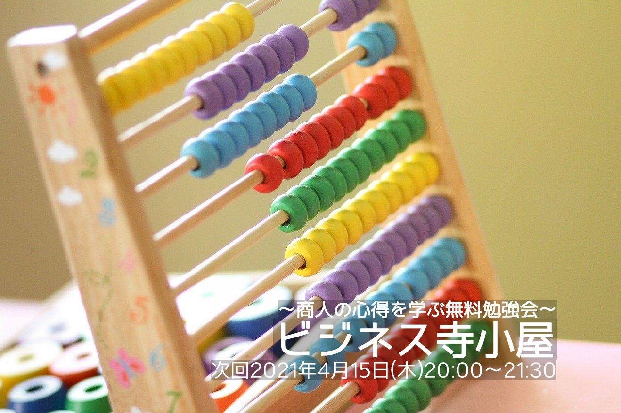 「終了しました」無料の起業塾【ビジネス寺子屋】4/15(木)20:00〜第61回