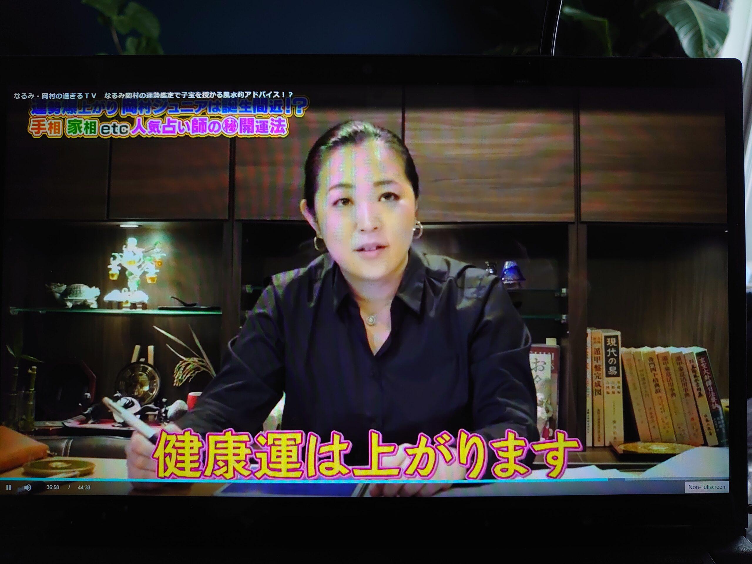 再び出演「なるみ・岡村の過ぎるTV」(スタイリッシュ風水・宙SORA)