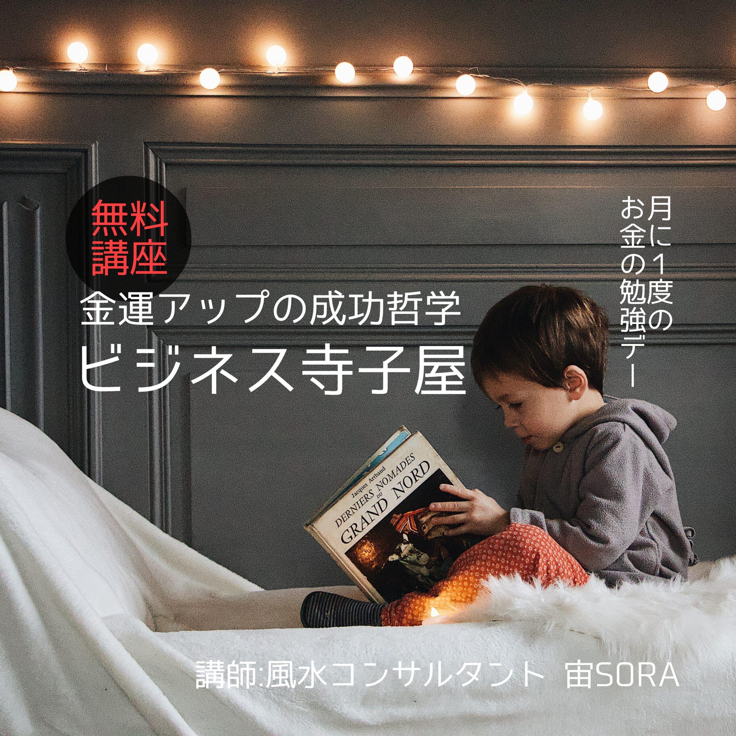 無料の起業塾【ビジネス寺子屋】5/20(木)20:00〜第62回