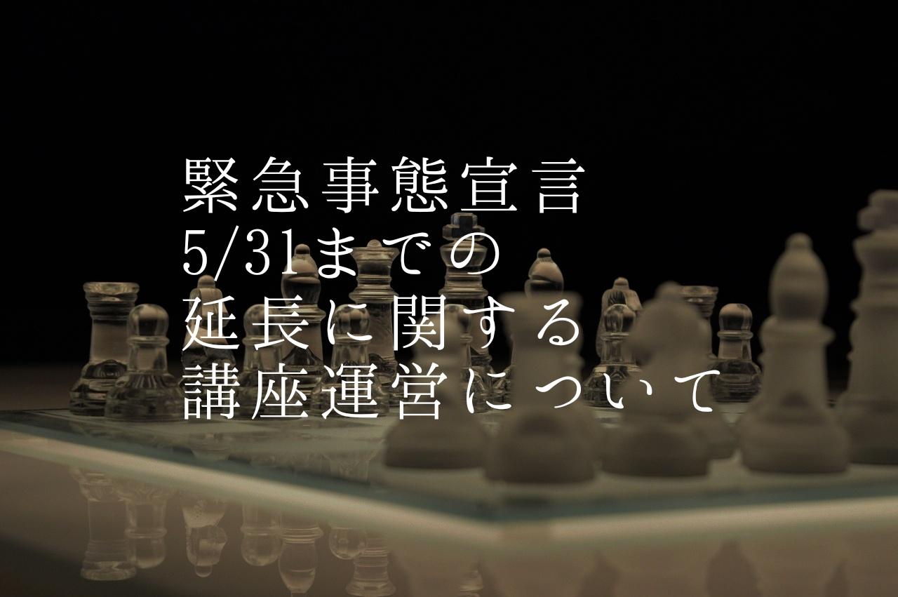 緊急事態宣言 延長(5/12~5/31)に関する講座運営について