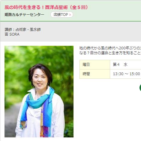 NEW!【兵庫】風の時代を生きる!西洋占星術/姫路カルチャーセンター