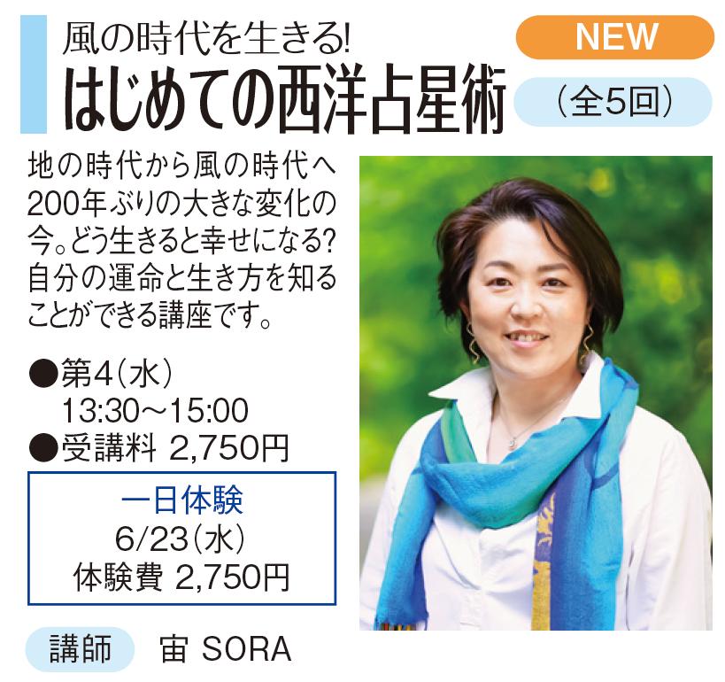 NEW!体験セミナー【兵庫】姫路カルチャーセンター「西洋占星術」