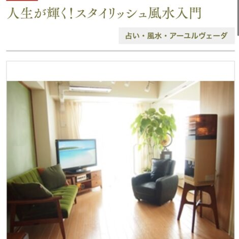 1day【大阪梅田】風水で読み解く!2022年の運勢/薬日本堂漢方スクール
