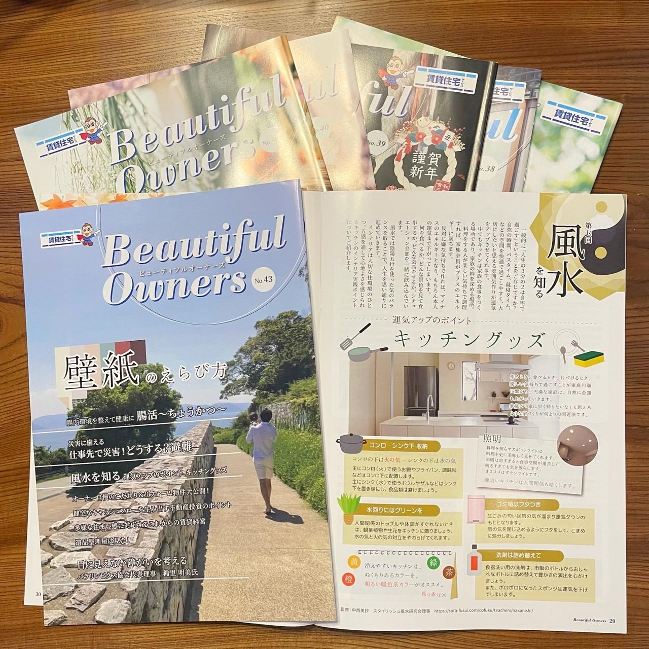 賃貸住宅サービス「Beautiful Owners」風水連載記事/キッチンのインテリア