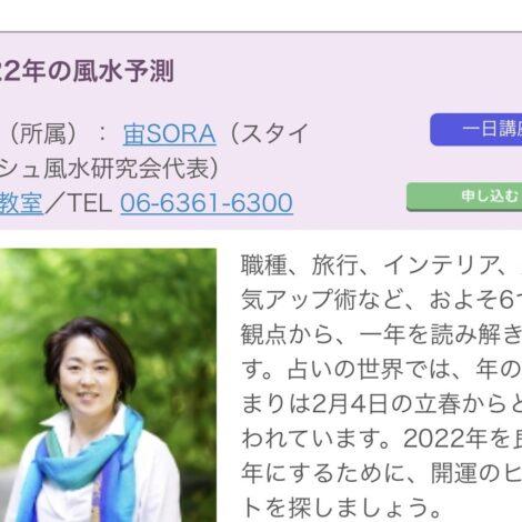 1day【大阪梅田】2022年の風水予測/リビングカルチャー倶楽部